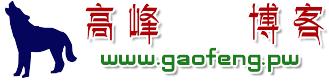 高峰博客 gaofeng.pw