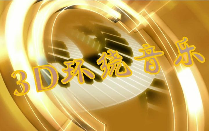 快手3D-4D-双音-环绕---外链测试