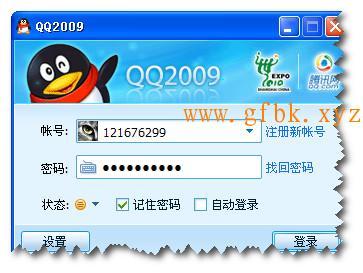 QQ2009显IP古董版← →QQ2016显IP最新版(亲测)
